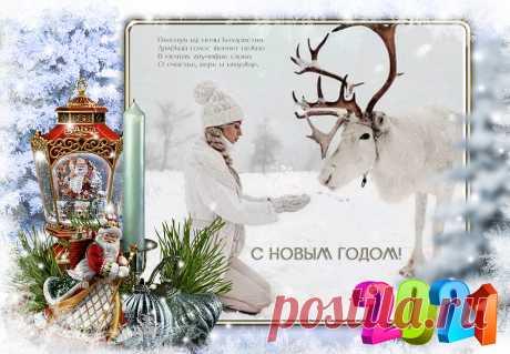 Happy New Year! ~ Плэйкасты ~ Beesona.Ru