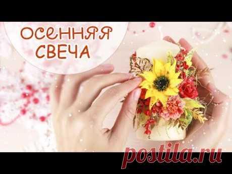 Декор ОСЕННЕЙ СВЕЧИ/ Осенний Декор Своими Руками / DIY autumn candle