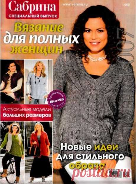 Sabrina No. 1 2017 Vyazaniye for stout women