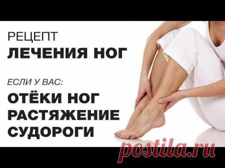 La receta del Tratamiento Si a Ud los Hinchazones de los Pies, el Esguince y los Tendones, el Calambre