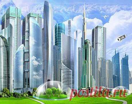 Будущее мегаполисов