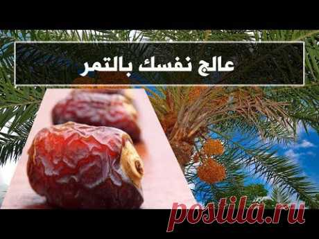 عالج نفسك بالتمر مع عبد الدائم الكحيل وعادل عبد العال - YouTube