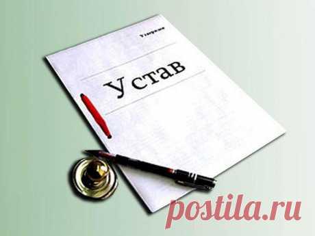 Внесение изменений в устав ООО   Консалтинговая группа Консалт - Сервис