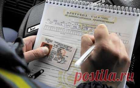 Лишение прав за распитие спиртного в припаркованном авто - насколько реально Как не лишиться прав за распитие в припаркованном авто - что разрешено водителю и пассажиру по закону, взаимодействие с сотрудниками ДПС. Шансы сохранить права при обжаловании в суде.