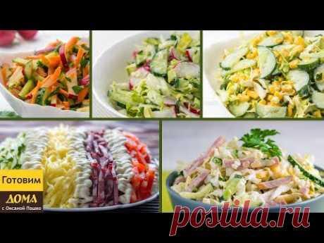 5 быстрых и вкусных салатов с огурцами. 🥒🥒🥒 Просто, Вкусно и Полезно! - YouTube