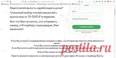 Как мошенники наживаются на желающих подзаработать удаленно   Похождения заядлой оптимистки   Яндекс Дзен