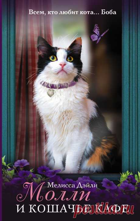 Трехцветная кошка Молли жила счастливо и беззаботно, но беда пришла, откуда не ждали. Но Молли решает взять судьбу в свои лапы и отправляется на поиски нового дома. Дебби, хозяйка маленького кафе, недавно переехала в другой город. Дела у нее идут не лучшим образом и ей очень одиноко. Счастливый случай сводит Дебби и Молли. Кошка и ее новая хозяйка начинают жизнь с чистого листа…