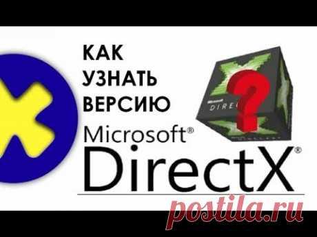 Как узнать версию DirectX в Windows