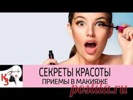 СЕКРЕТЫ КРАСОТЫ. Простые приемы в макияже для тех кому немного за 30 - YouTube