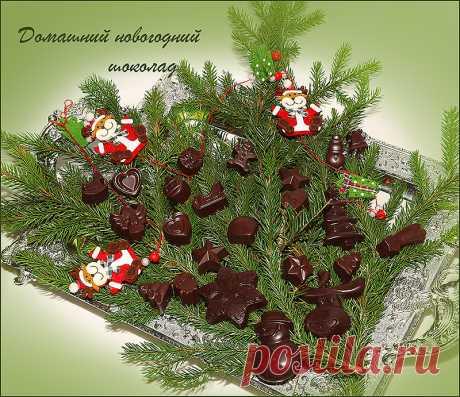 Новогодние домашние шоколадки и конфеты - Foodclub — кулинарные рецепты с пошаговыми фотографиями