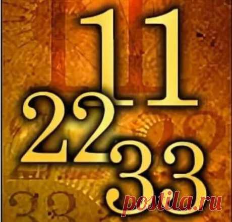 Тайны двойных чисел - Сонники, гороскопы, гадания - медиаплатформа МирТесен В нумерологии эти числа называют совершенными. Особенное влияние они оказывают на судьбу человека, если в результате сложения чисел даты рождения, прежде чем вывести однозначное число, нужно обратить внимание на то, какое получилось двузначное. Также нужно обратить внимание, если число рождения 11