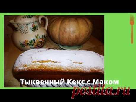 🍩 Тыквенный Кекс с Маком