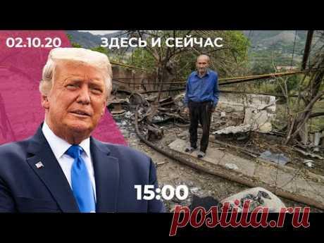 Военные удары по Карабаху / Трамп заразился COVID / В Беларуси продолжаются протесты