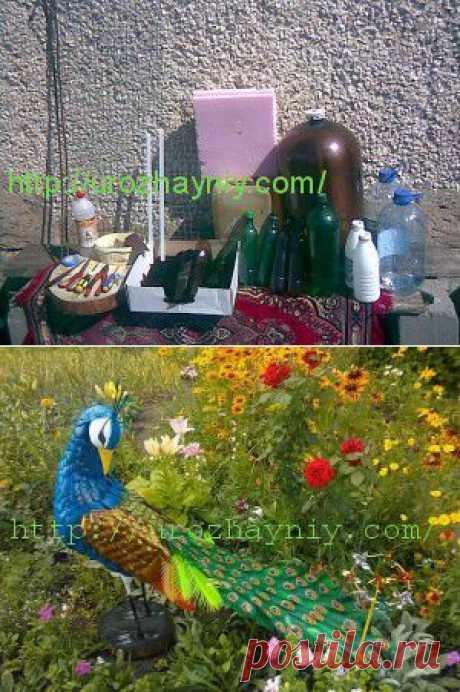 Как сделать павлина из пластиковых бутылок. Автор Алена Зиновьева.   Урожайная дача