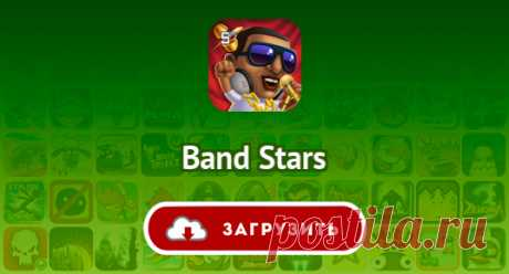 Band Stars