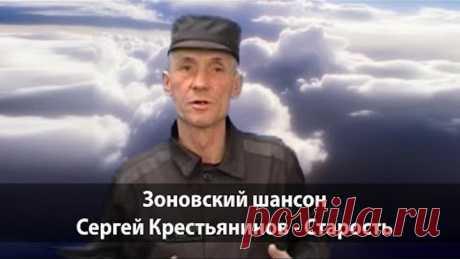 Зоновский шансон. Сергей крестьянинов - Старость. Песня написанная в зоне.
