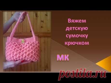Вяжем сумочку крючком/детская сумочка/knitted bag/punto de la bolsa de