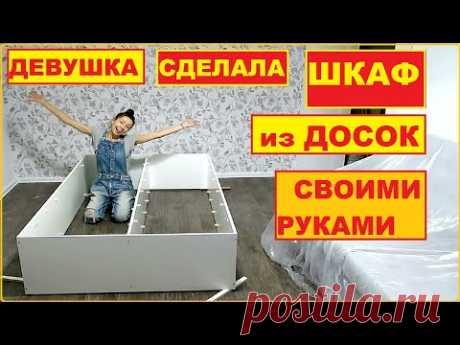 ДЕВУШКА САМА СДЕЛАЛА КРУТОЙ ШКАФ из ДОСОК в Стиле ПРОВАНС СВОИМИ РУКАМИ - YouTube