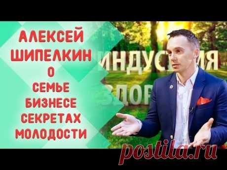 Алексей Шипелкин о семье, бизнесе и секретах молодости - YouTube