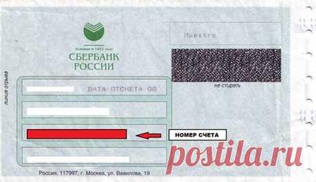 Как по номеру карты узнать номер телефона - возможно ли это Тарифкин.ру