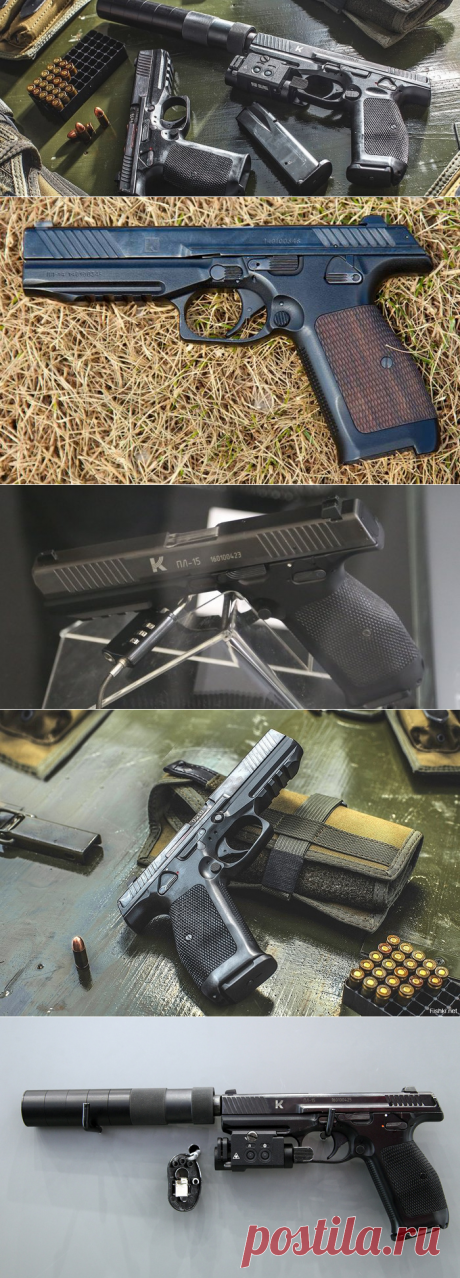 Пистолет Лебедева ПЛ-15: компактное оружие в новом исполнении от концерна Калашникова