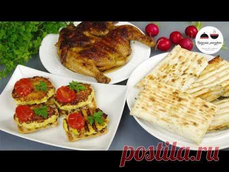 ИДЕИ для вкусного ужина  Курица-гриль, рыбные котлеты на гренках и вкуснейшая закуска в лаваше
