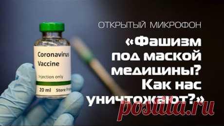 Международный круглый стол: «Фашизм под маской медицины? Нас уничтожают?»