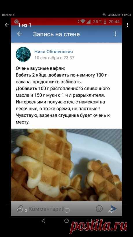 Вафли Ники Оболенской