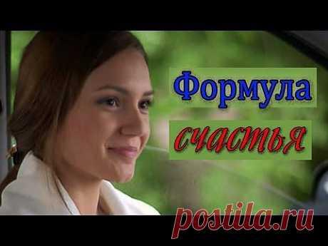 Формула счастья (мелодрама 2012) - YouTube