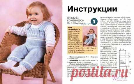 Удобный комбинезон для малыша
