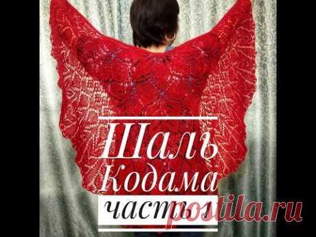 """МК Шаль """"Кодама""""/Обучающее видео для начинающих/Вязание спицами/ с 1 по 20 ряд/часть 1"""