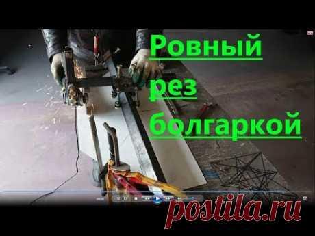 Слайдер, каретка для ровного реза болгаркой (УШМ)
