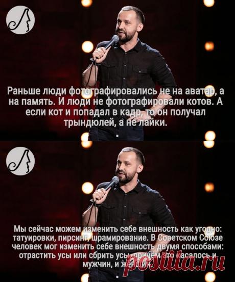 """""""Раньше было… лучше?"""" Сравнение советского и настоящего времени в монологах Руслана Белого   Личности   Яндекс Дзен"""