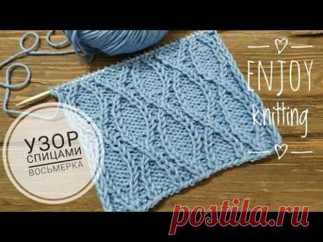 КРАСИВАЯ ВОСЬМЕРКА узор спицами | Мастер-класс вязания | knitting stitch pattern - YouTube