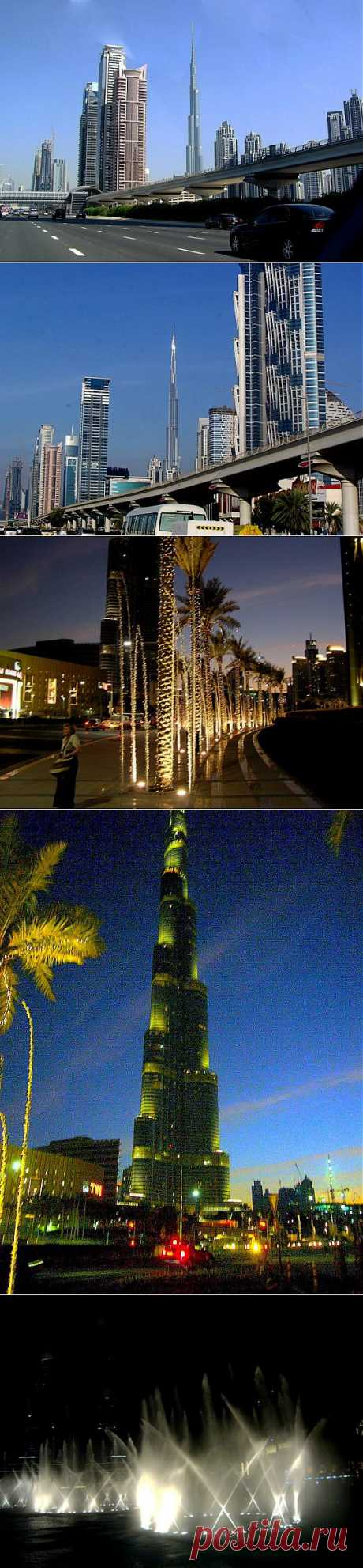 (+1) тема - Дубай- Бурдж-Хали́фа и вокруг ее   ТУРИЗМ И ОТДЫХ