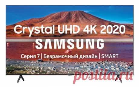 Лучшая цена на 50-дюймовый телевизор Samsung с 4K UHD и HDR10+, частота 100 Гц, Smart TV - дешевле не найти 100% | ТехноGY | Яндекс Дзен
