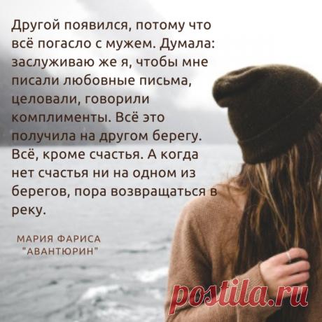 Цитаты, которые должна прочитать каждая женщина | Мария Фариса | Яндекс Дзен