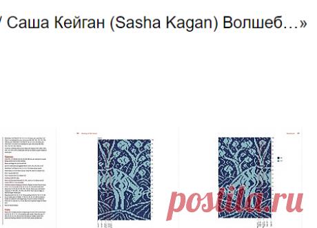 "Markiz93 — an album \""We Knit for All Family \/ Sasha Keygan (Sasha Kagan) Magic Spokes\"" on Yandex. Photos"
