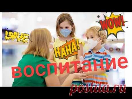 (3) Как ты воспитываешь детей? - YouTube