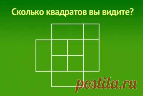 Сколько квадратов на рисунке?