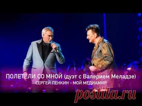 Сергей Пенкин и Валерий Меладзе - Полетели со мной (Crocus City Hall, 13.02.2021)