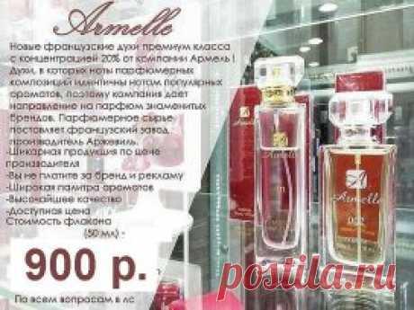Внимание!!!  Духи Armelle -эквиваленты известных брендов!  Цена 900 руб.  Производство Франция, Argeville. Доставка по всей России! Все ароматы есть в наличии. тел.89126214078    Людмила.