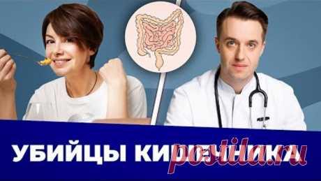Секреты кишечника, о которых мы не знали. Разговор с гастроэнтерологом Сергеем Вяловым.