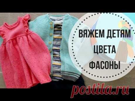 Que tejer en verano para los niños \/ Que colores usar \/ Como buscar el modelo