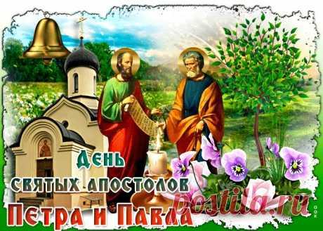 Картинки Петров День (Петра и Павла) | ТОП Картинки