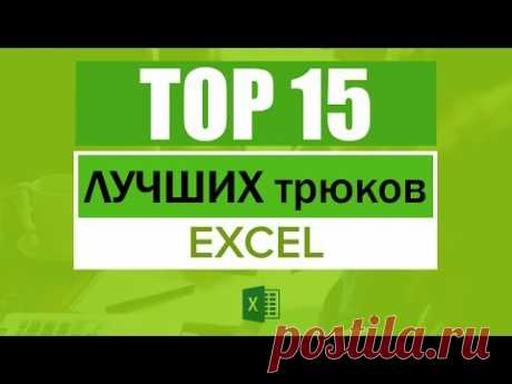 15 The best tricks in Excel In this video one of the best, available and simple tricks in Excel are collected. A link to file - https:\/\/yadi.sk\/i\/EaHBV7on3LVUNk Easy Excel - POLNOE and PODROB...