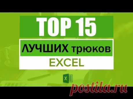 15 Лучших трюков в Excel В этом видео собраны одни из самых лучших, доступных и простых трюков в Excel. Ссылка на файл - https://yadi.sk/i/EaHBV7on3LVUNk Easy Excel - ПОЛНОЕ и ПОДРОБ...