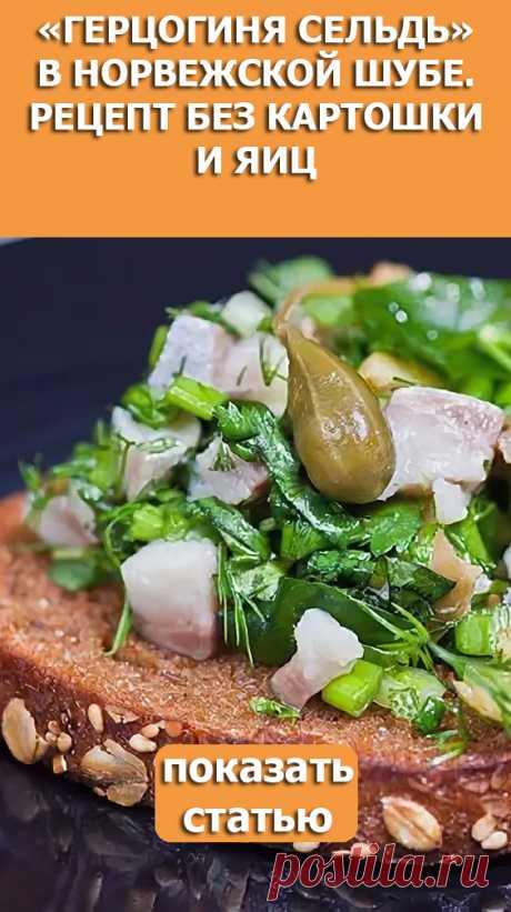 СМОТРИТЕ: «Герцогиня сельдь» в норвежской шубе. Рецепт без картошки и яиц.