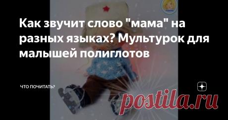 """Как звучит слово """"мама"""" на разных языках? Мультурок для малышей полиглотов"""