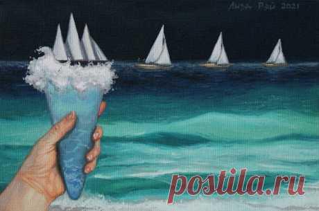 Лиза Рэй – Мороженое поплыло. Lisa Ray - Ice cream melted. 30Х20, 2021 canvas on cardboard, oil - холст на картоне, масло #сюрреализм #ЛизаРэй #мороженое #рожок #парусник #море #таять #искусство #картины #живопись #арт #современныехудожники #surreal #surrealism #LisaRay #art #painting #творчество #культура #icecream #cone #sailboat #sea #melt